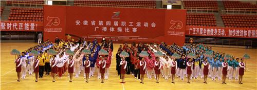 省第四届职工运动会广播体操比赛在淮举行