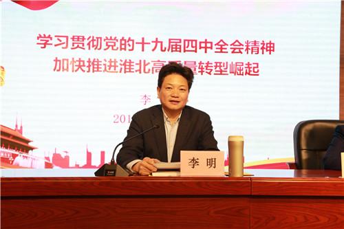 李明出席全市基层工会干部培训班开班式并作辅导报告