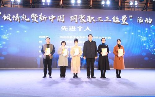 """戴启远出席安徽工会""""好网民""""主题展示活动并为获奖人员颁奖"""