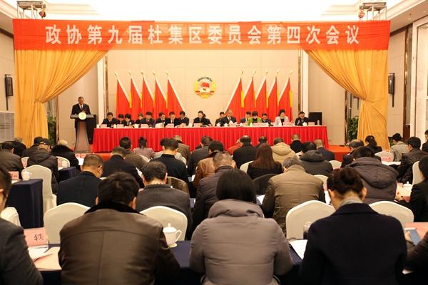 政协第九届淮北市杜集区委员会第四次会议开幕