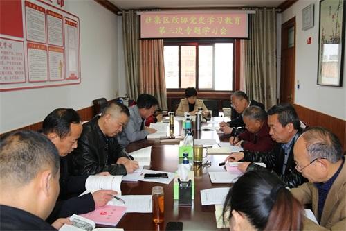 杜集区政协召开党史学习教育第三次专题学习会