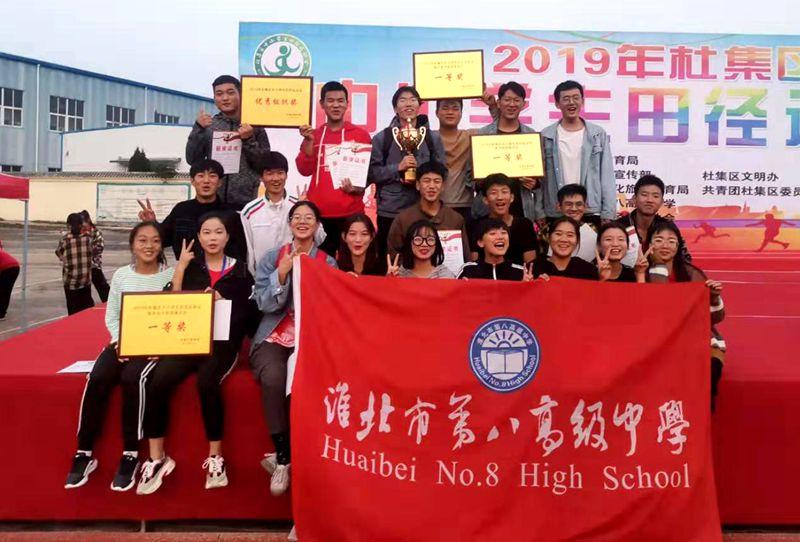 淮北第八高中获杜集区中小学生田径运动会多项奖