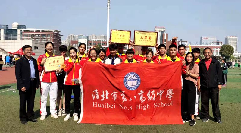 淮北第八高中获2019市中小学生运动会团体二、三等奖