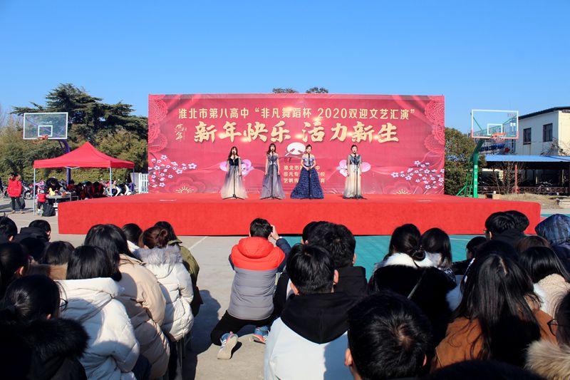 """淮北第八高中举办""""非凡舞蹈杯""""2020双迎文艺展演活动"""