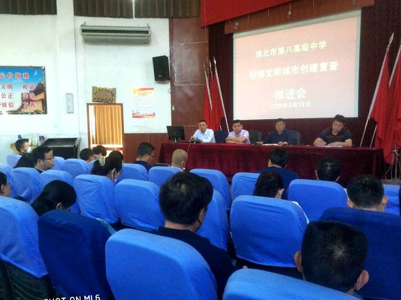 淮北第八高中以问题为导向积极备战创城复查
