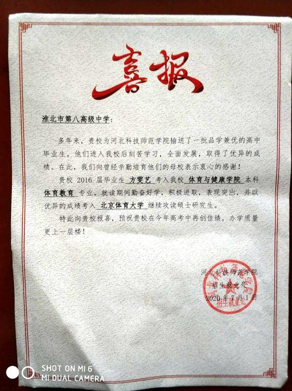 淮北第八高中收到来自河北科技师院的喜报