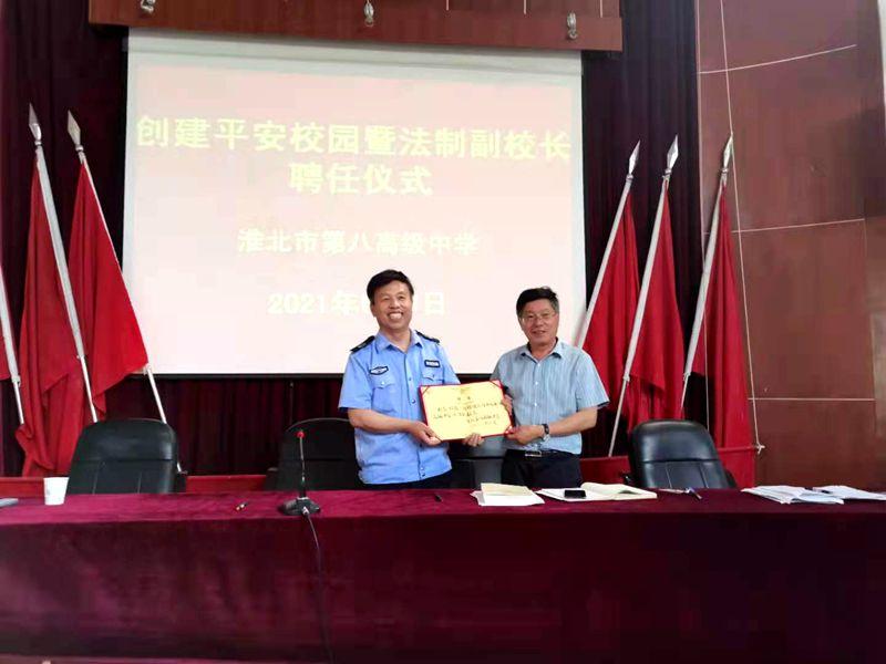 淮北第八高中举行创建平安校园法治副校长聘任仪式