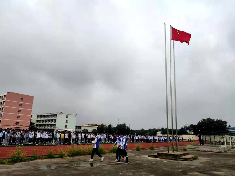 2021秋季开学国旗下讲话