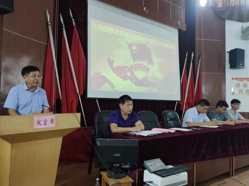 共青团淮北第八高中第五次代表大会成功召开
