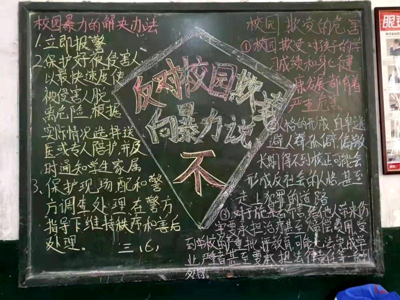 淮北第八高中开展