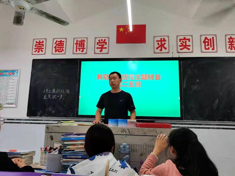 """淮北第八高中开展""""疫情防控,从我做起""""主题班会"""