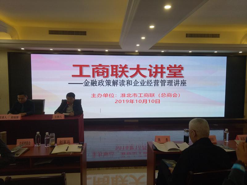 """市工商联举办""""工商联大讲堂――金融政策解"""