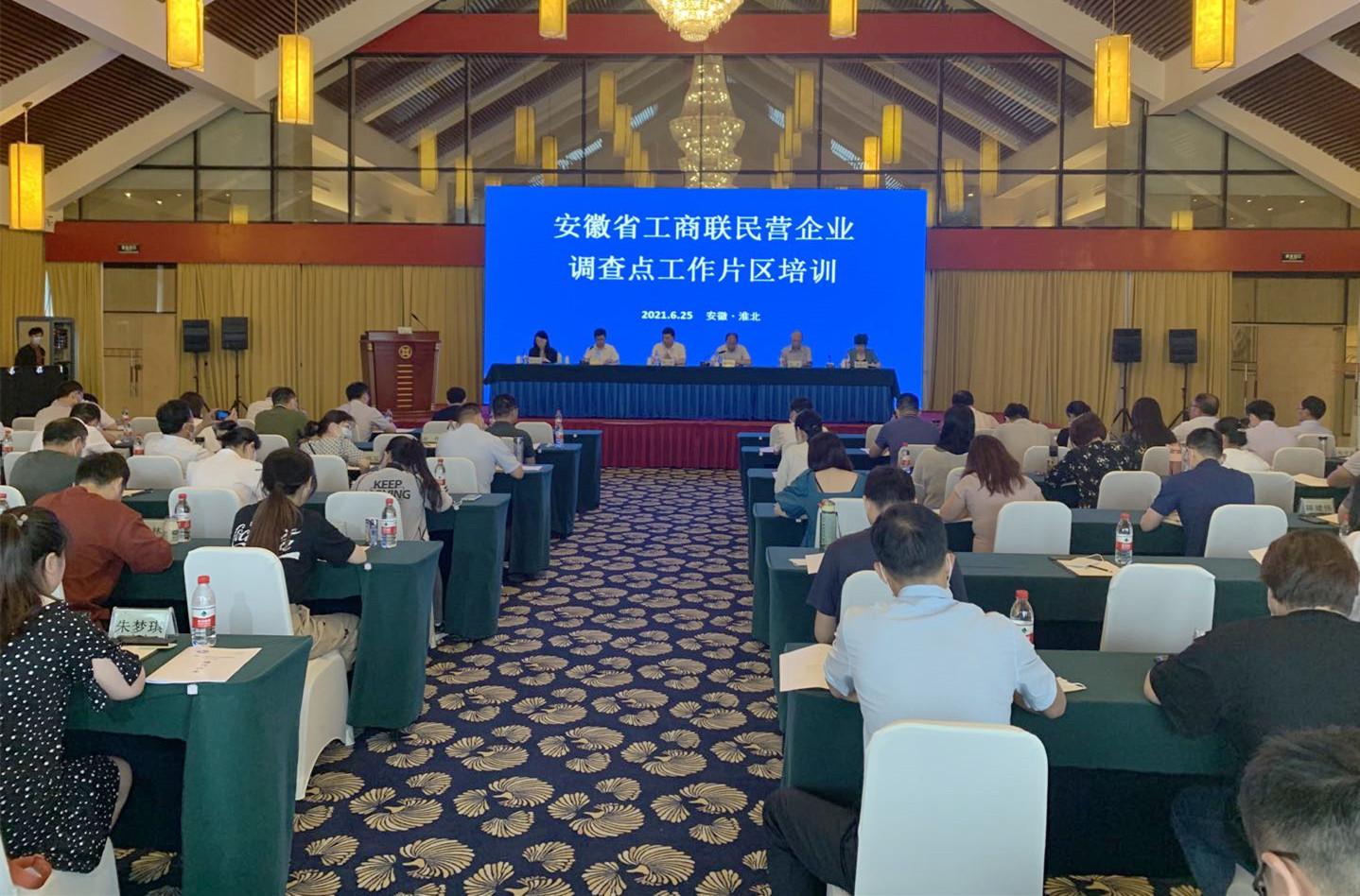 全省工商联民营企业调查点工作片区培训在淮