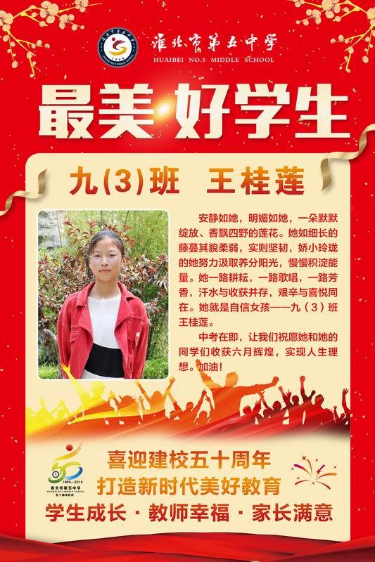 最美好学生:九(3)班  王桂莲