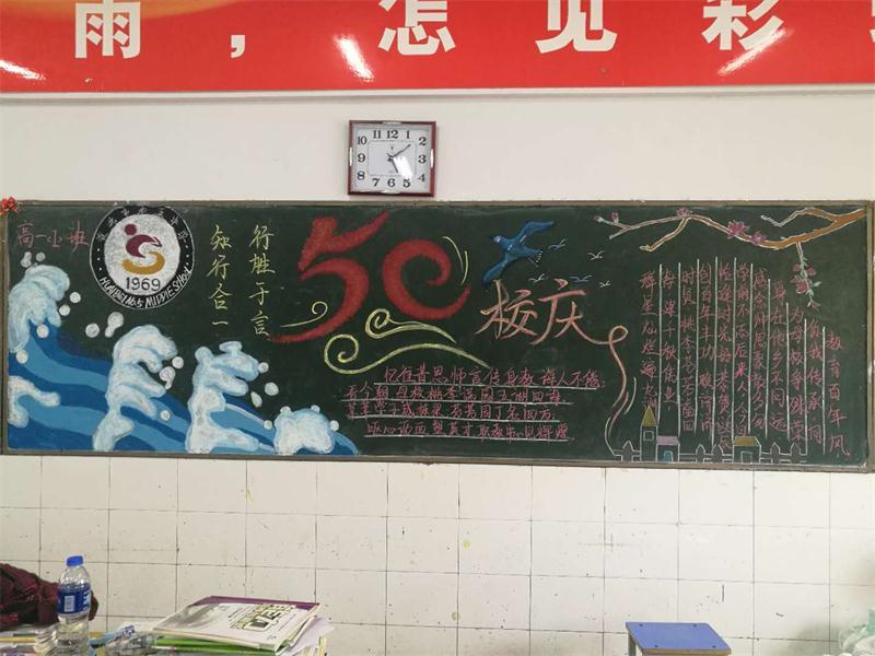 """www.qg111.com举行""""迎校庆""""黑板报评"""