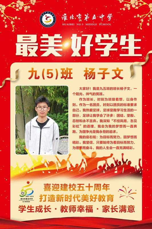 最美好学生:九(5)班  杨子文