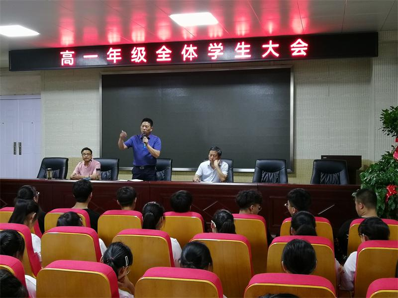 www.qg111.com召开高一年级学生大会