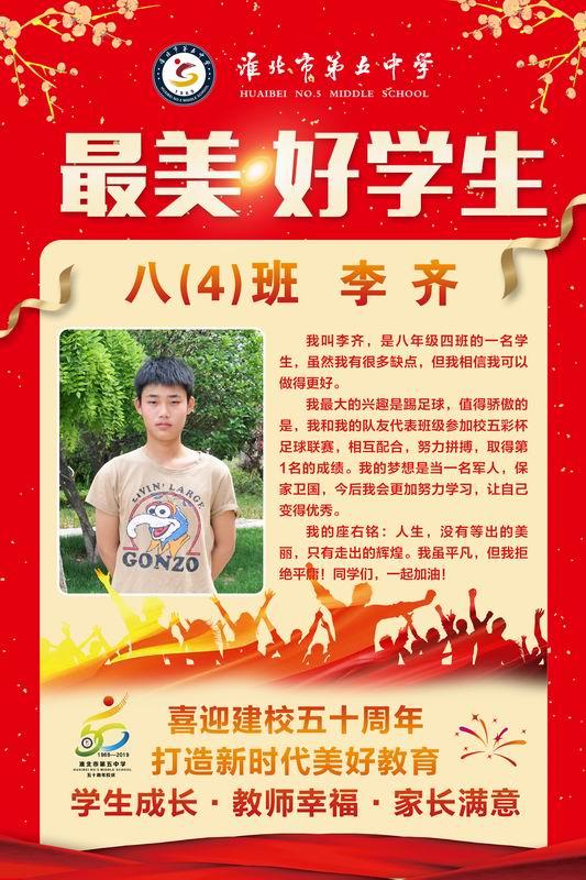 最美好学生:八(4)班  李齐