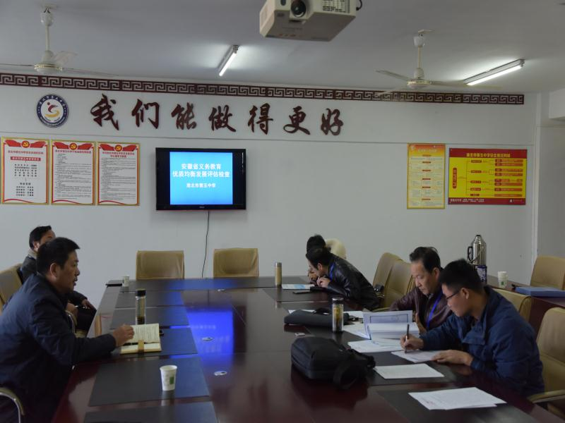 必发88娱乐迎接安徽省义务教育优质