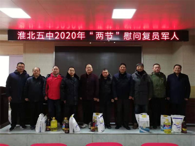 淮北五中校领导慰问复员军人
