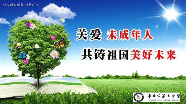 淮北五中召开文明创建工作部署会
