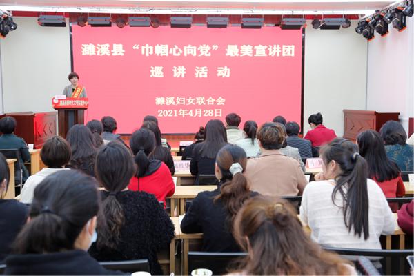 """濉溪县举行""""巾帼心向党""""最美宣讲团巡讲活动"""